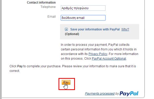αγορά-με-paypal-χωρίς-λογαριασμό-06